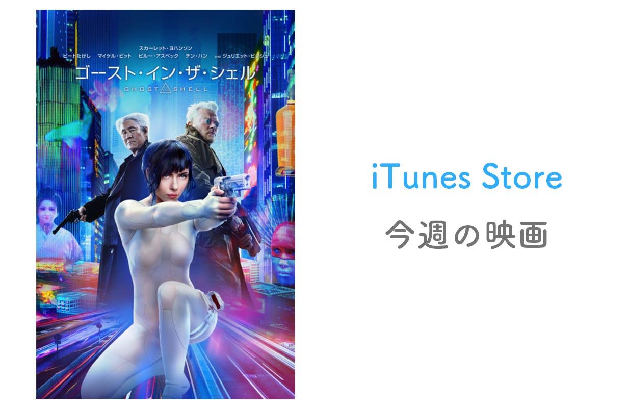 【レンタル100円】iTunes Store、「今週の映画」として「ゴースト・イン・ザ・シェル」をピックアップ