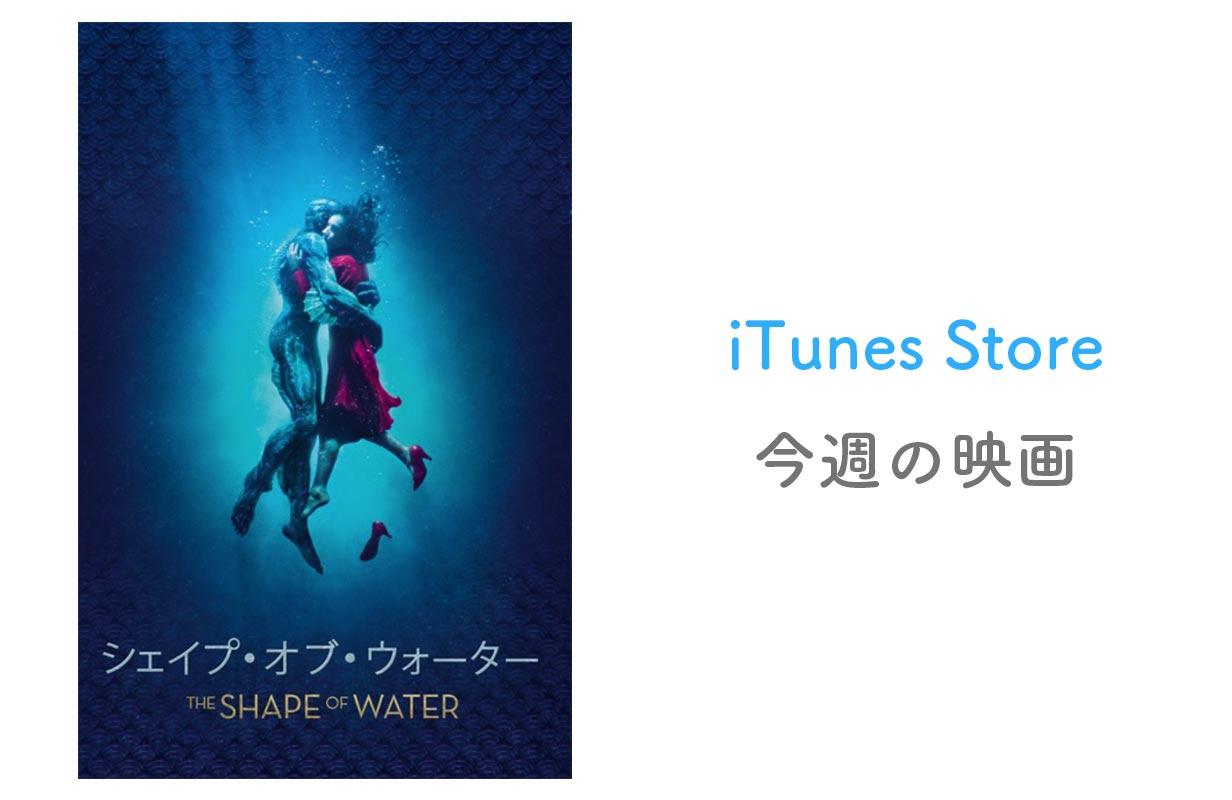 【レンタル100円】iTunes Store、「今週の映画」として「シェイプ・オブ・ウォーター」をピックアップ