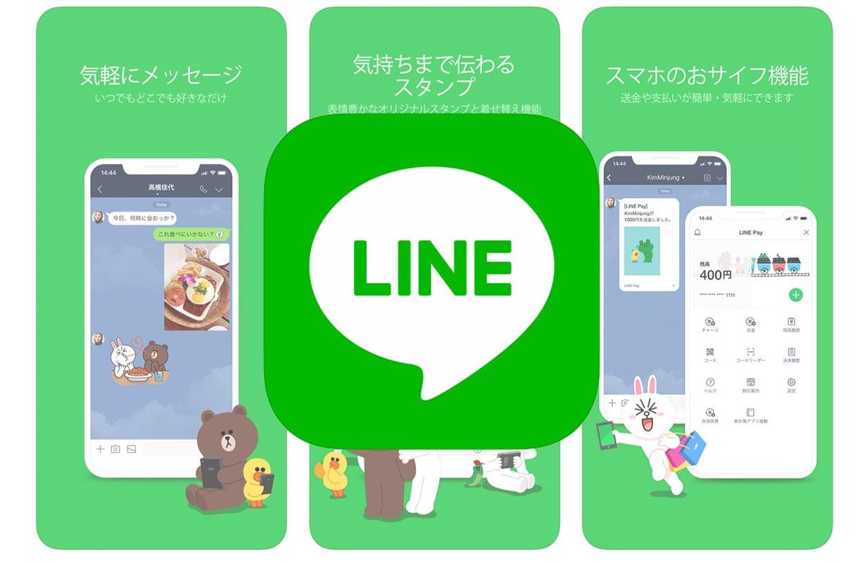 LINE、アバター機能を新しく追加したiOSアプリ「LINE 10.16.0」リリース