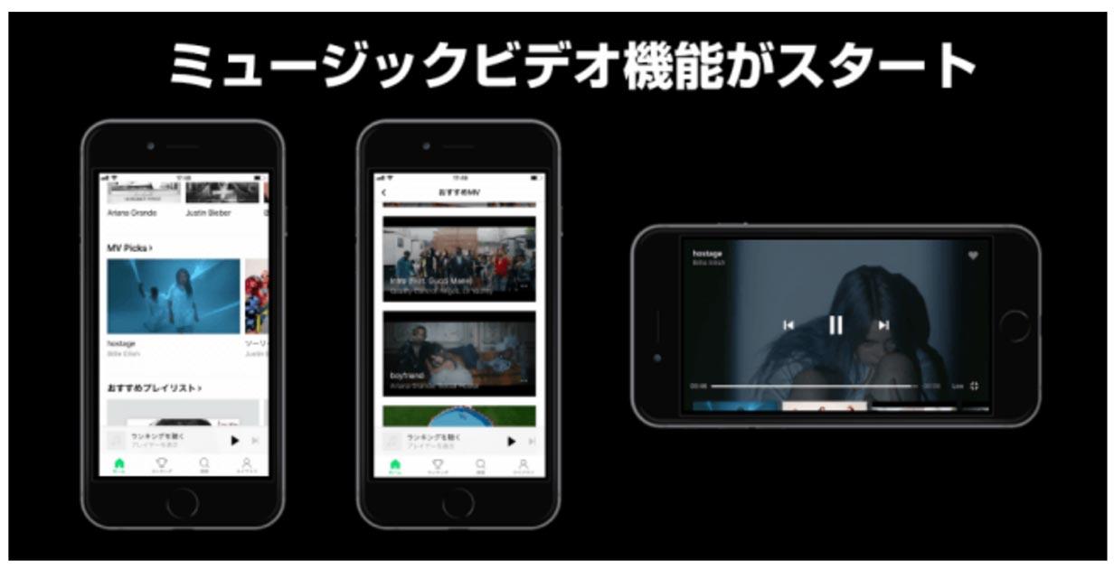 LINE MUSIC、ミュージックビデオに対応したiOSアプリ「LINE MUSIC 3.12.0」リリース