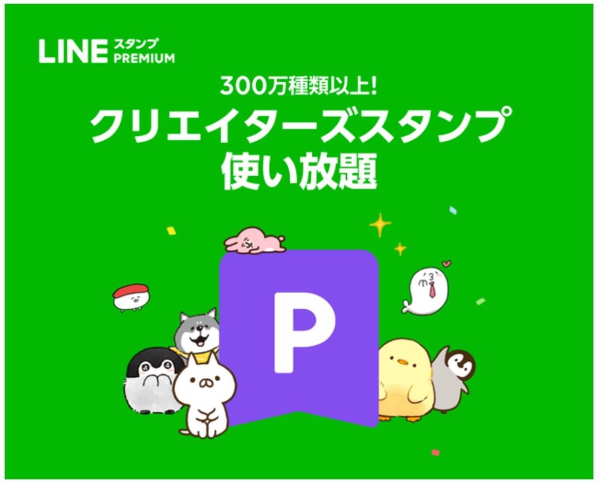 LINE、iOS版でもLINEスタンプの定額制サービス「LINEスタンプ プレミアム」を提供開始 ー 月額240円、30日間の無料体験あり