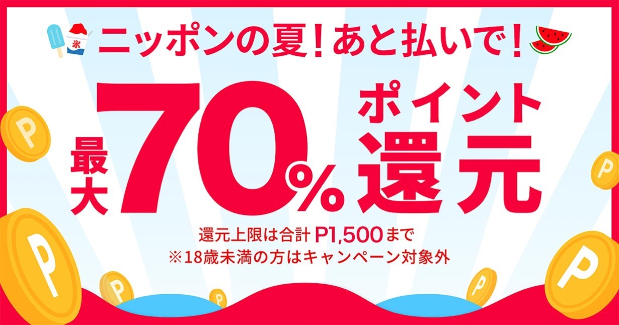 メルペイ、「ニッポンの夏!最大70%ポイント還元!キャンペーン」を開催中(8/11まで)