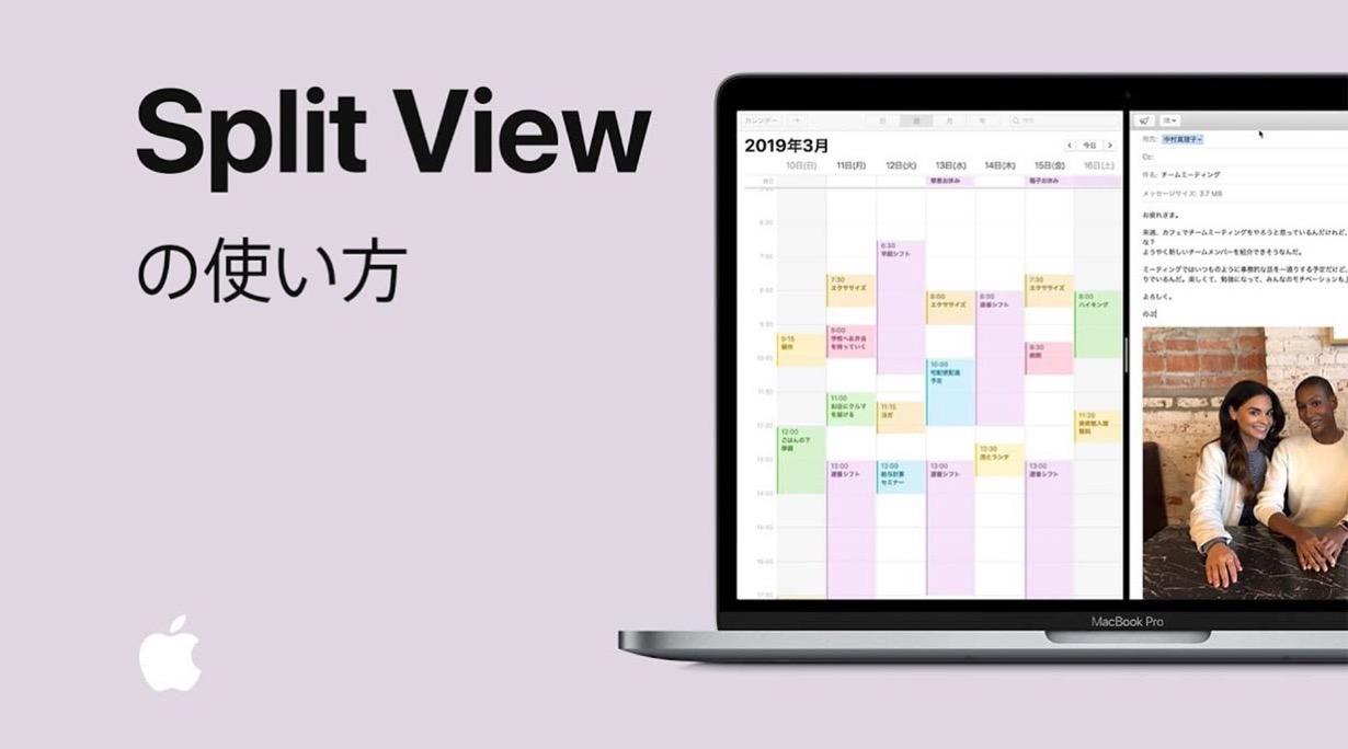 Apple Japan、サポート動画「MacのSplit Viewの使い方」を公開