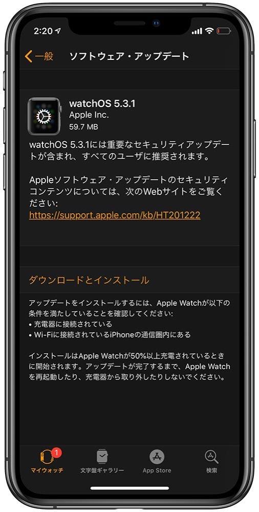 Apple、「Apple Watch」向けに「watchOS 5.3.1」リリース ー 重要なセキュリティのアップデート
