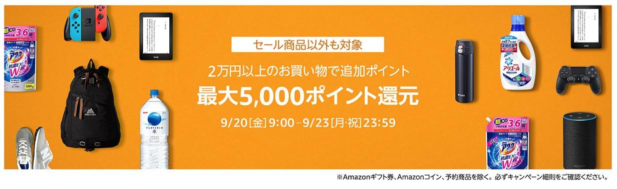 Amazontimesale0920 1