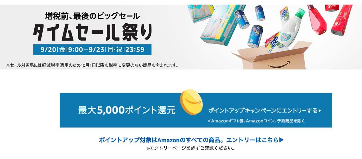 Amazontimesale0920