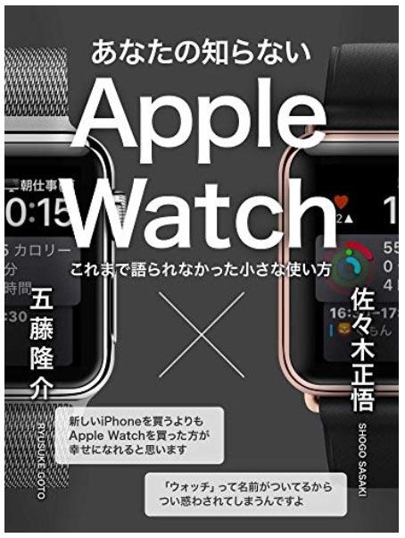 電子書籍「あなたの知らないApple Watch:これまで語られなかった小さな使い方」がKindle Storeで配信開始