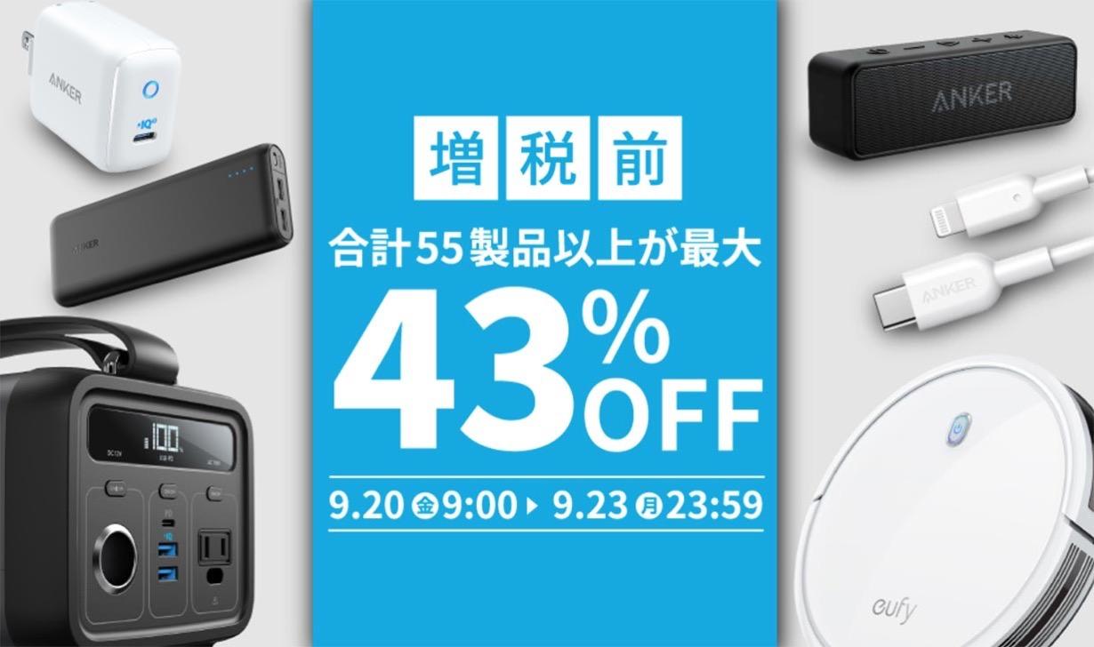 【タイムセール祭り】Anker、モバイルバッテリーや急速充電器など55製品以上が最大43%オフで販売中(9/23まで)