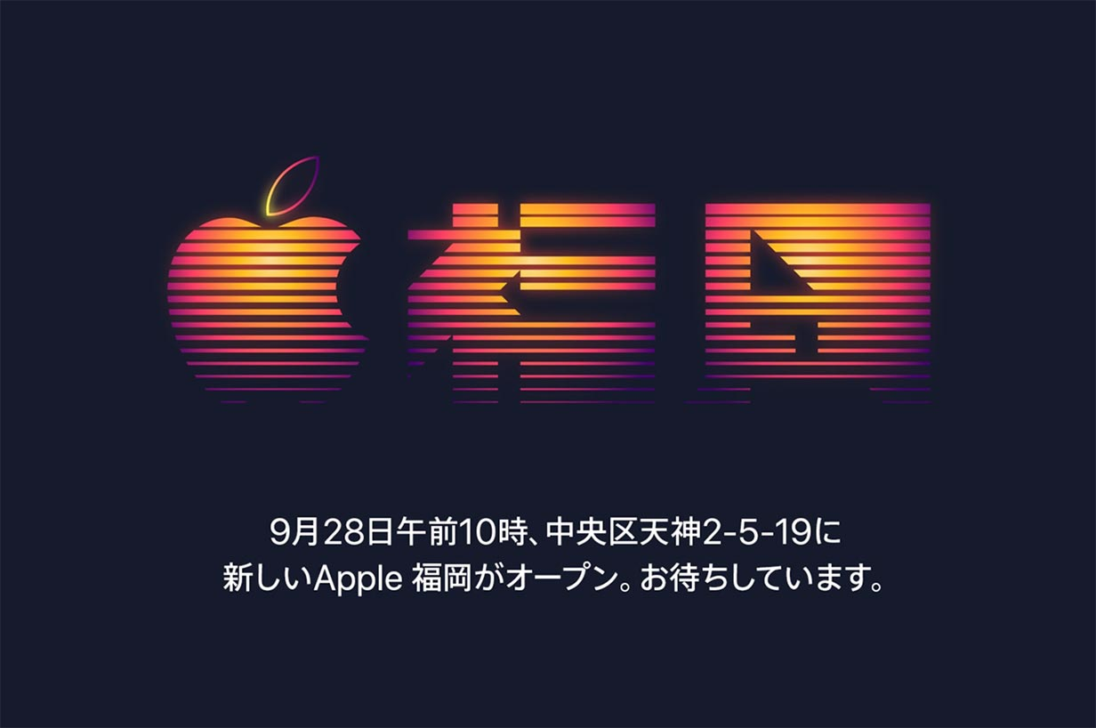 Apple、「Apple 福岡」を2019年9月28日午前10時にオープンへ