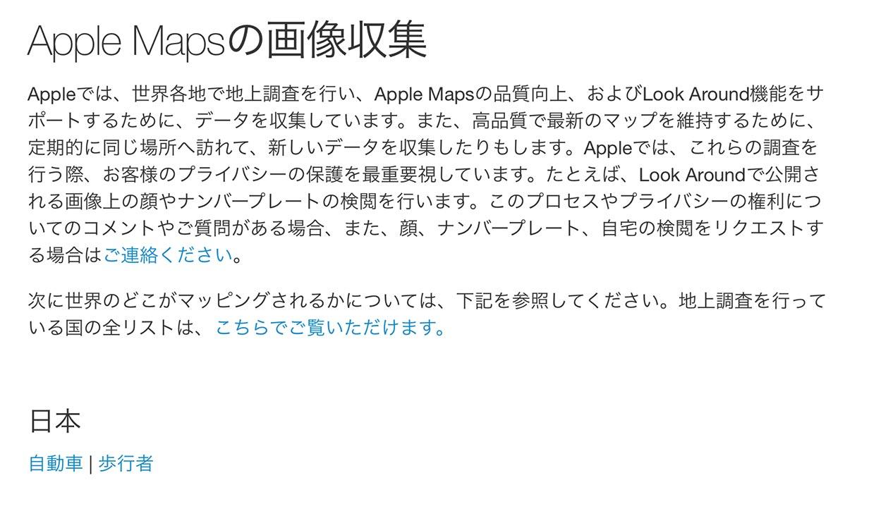Applemapshokosya