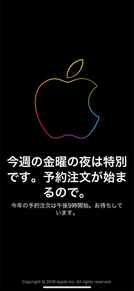 Apple、「iPhone 11」シリーズの予約開始を前にApple公式サイトをメンテナンスモードに