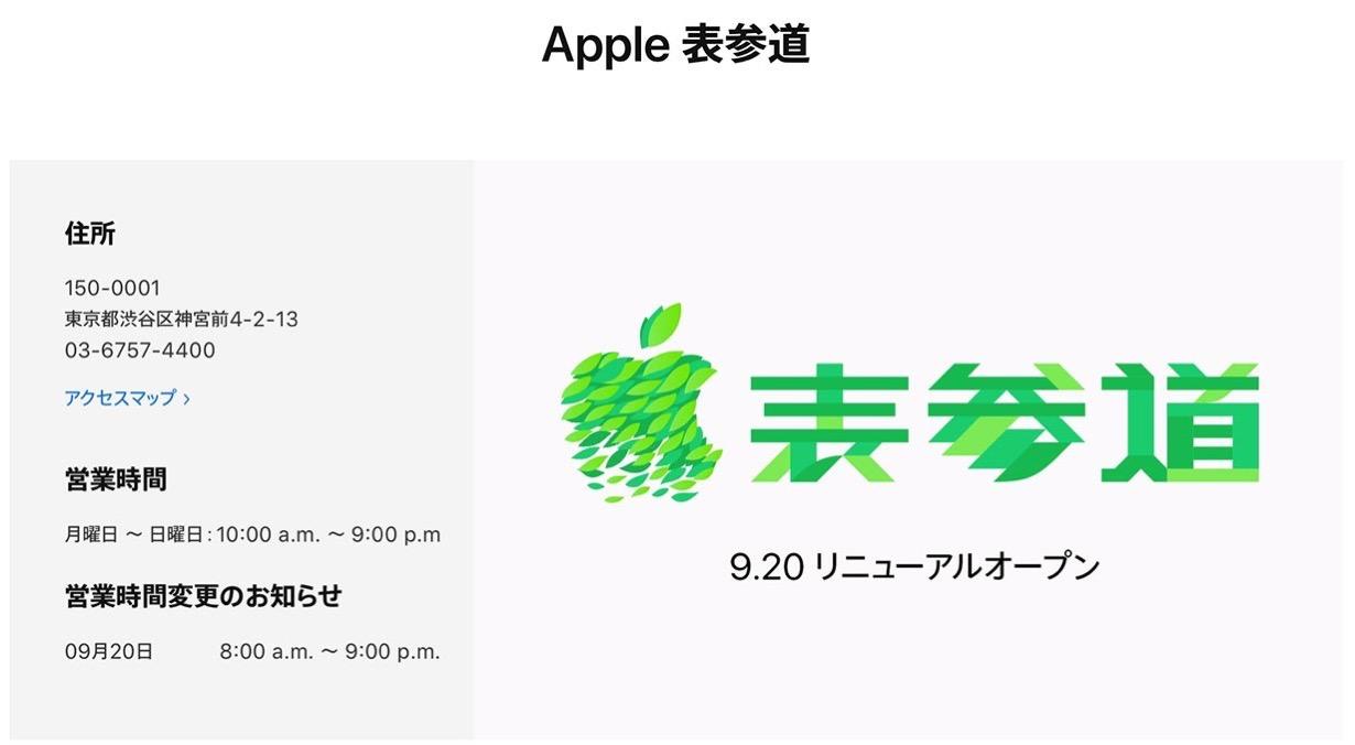 Appleomotesando