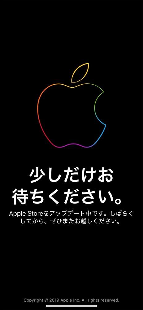 Apple、スペシャルイベントを前に公式サイトをメンテナンスモードに
