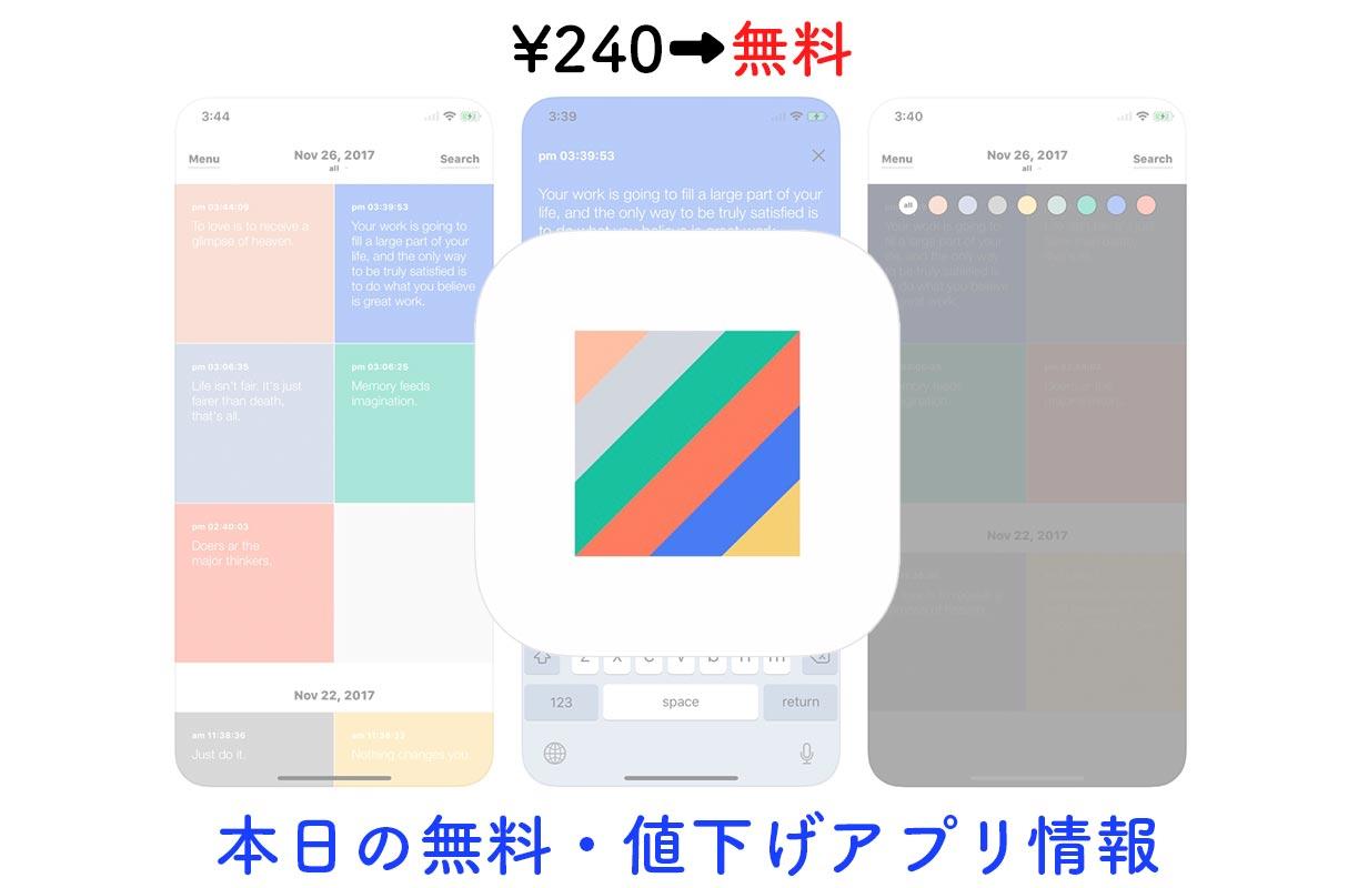 240円→無料、背景色を分けて分類できるメモアプリ「Memory: Your Memo」など【9/8】セールアプリ情報