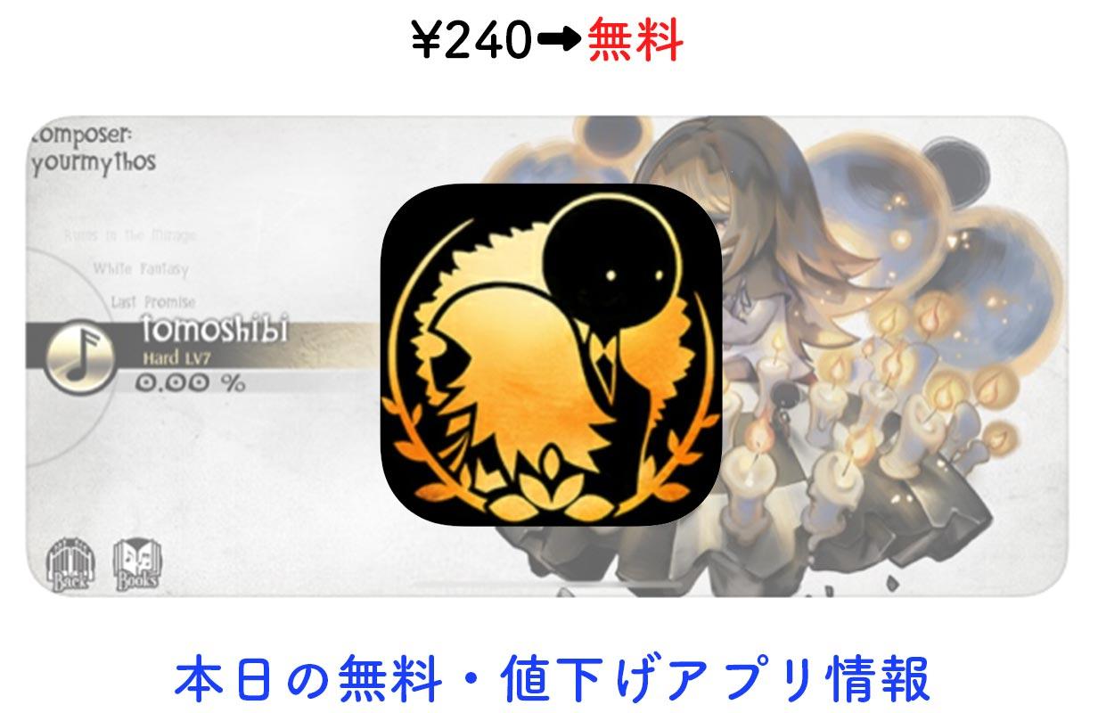240円→無料、音楽のクオリティとファンタジーな物語が楽しい音ゲー「Deemo」など【9/11】セールアプリ情報
