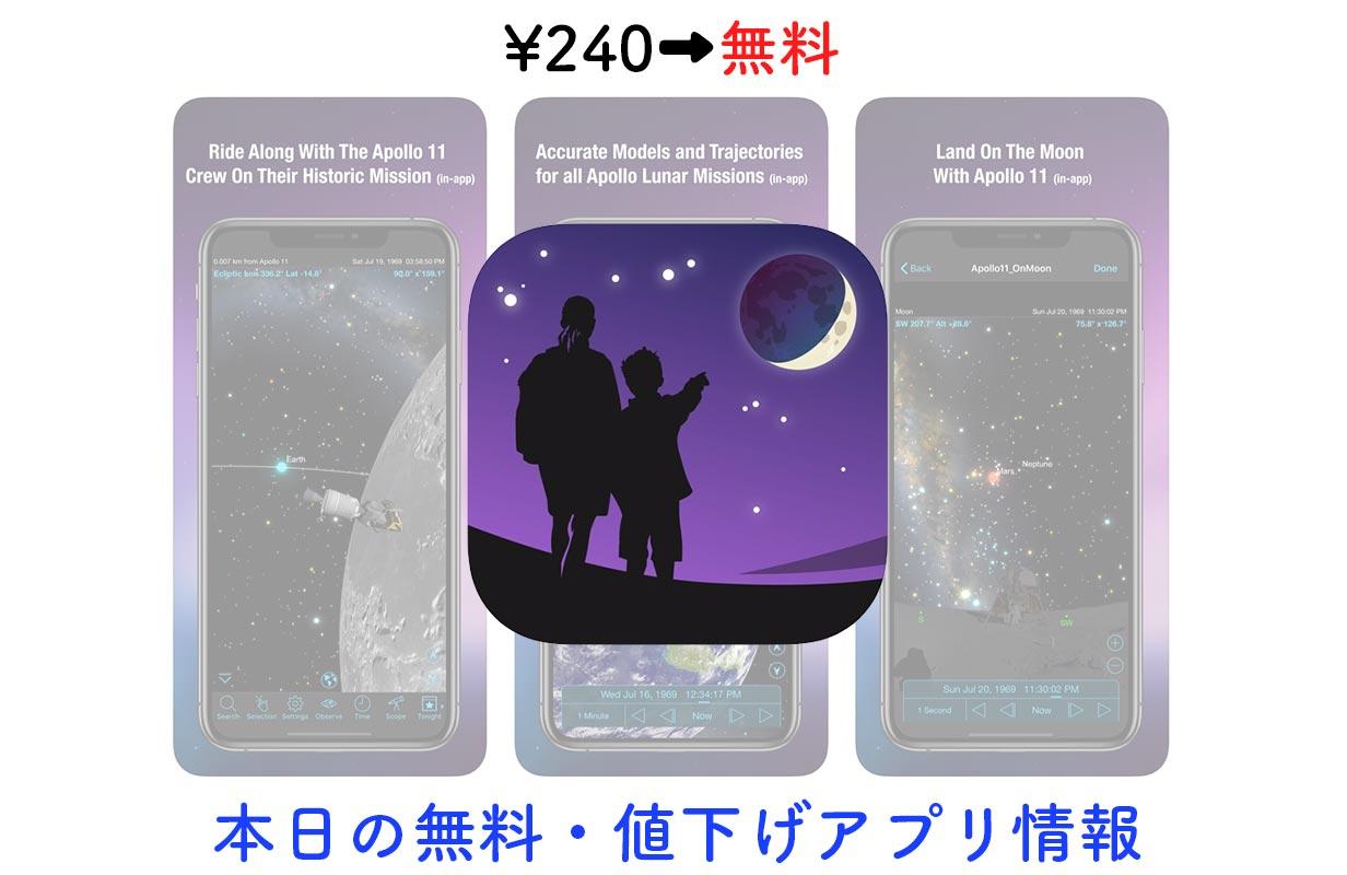 240円→無料、今いる場所の天体情報がわかる「SkySafari」など【9/12】セールアプリ情報