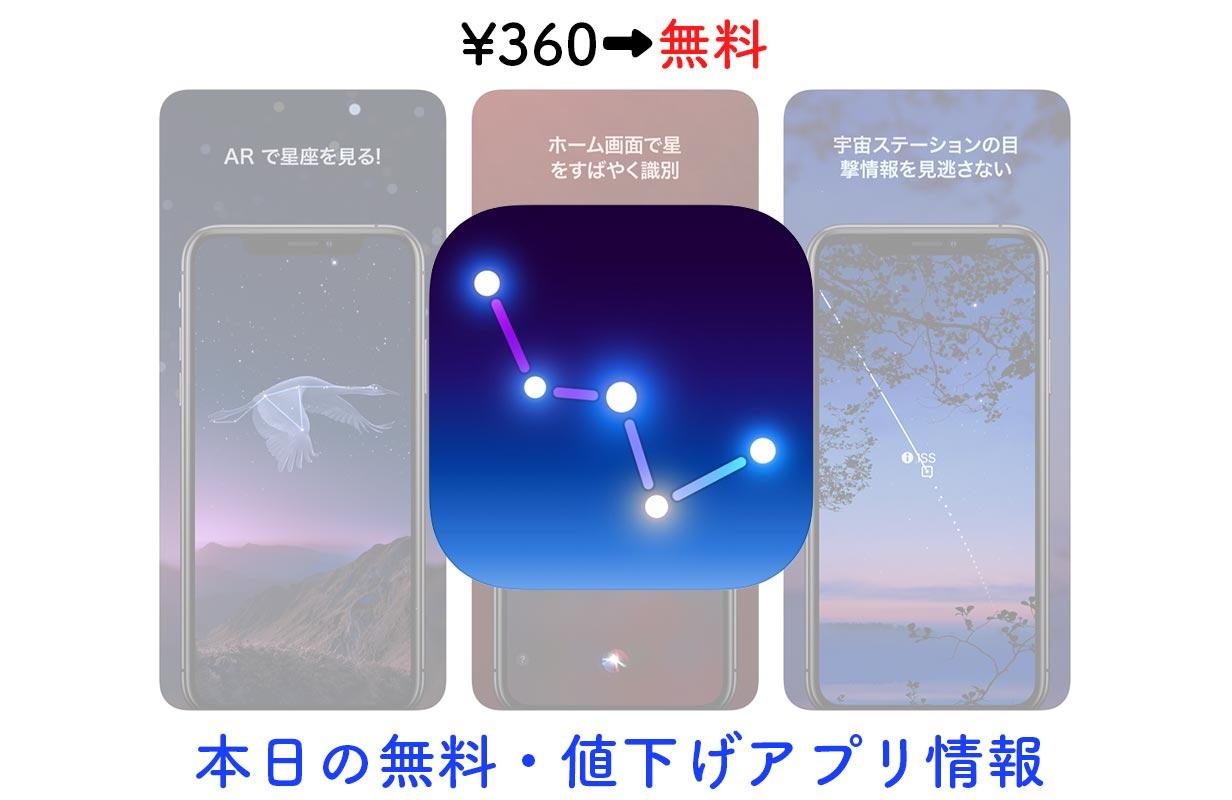 360円→無料、天体観測アプリ「スカイ・ガイド」など【9/13】セールアプリ情報