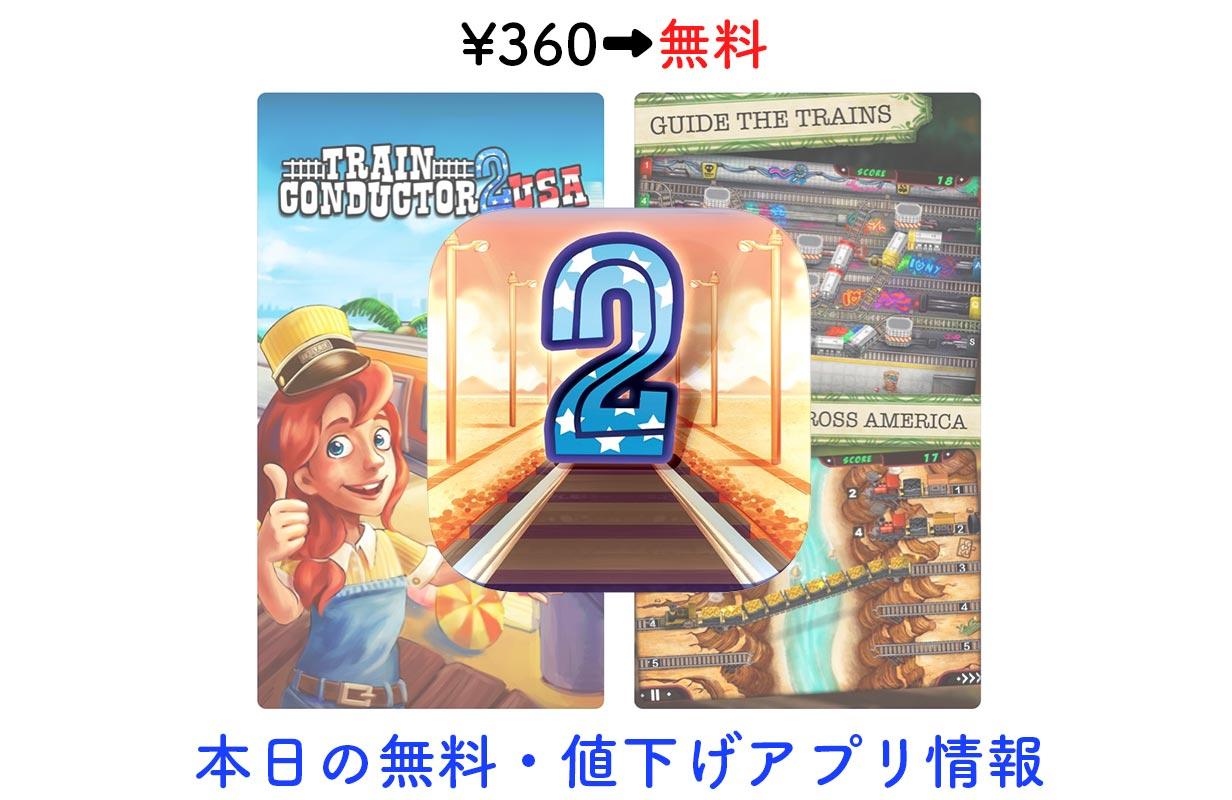 360円→無料、線路をつなげて次々くる列車をさばく「Train Conductor 2: USA」などなど【9/14】セールアプリ情報
