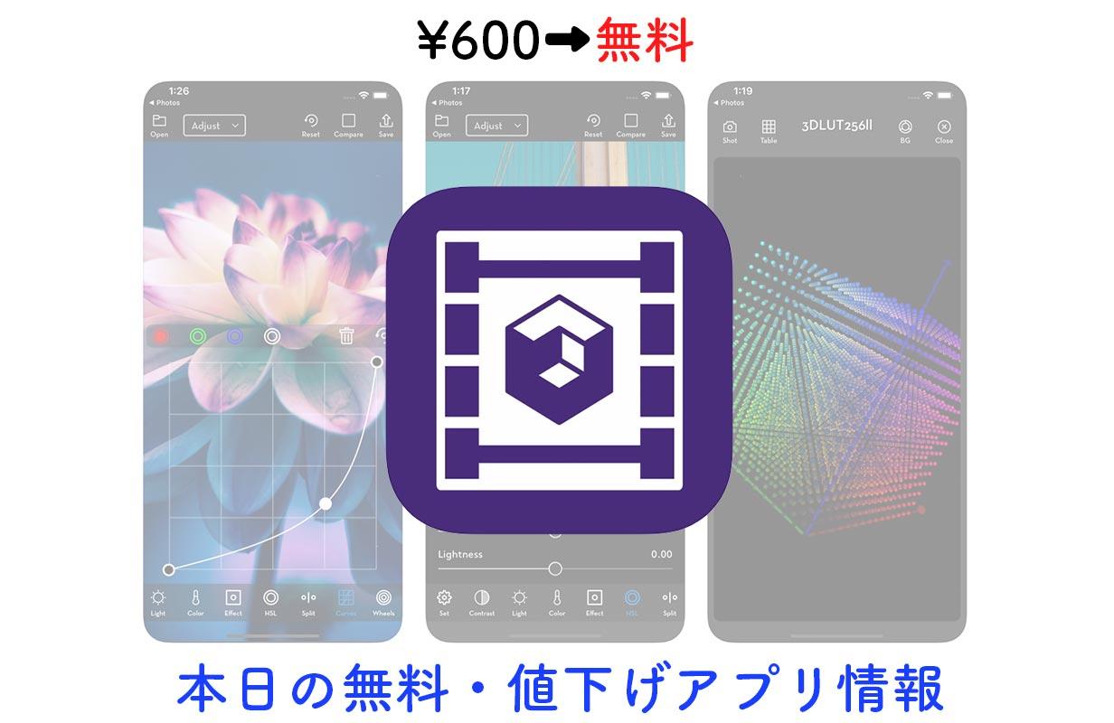 600円→無料、写真や動画に独自のLUTを当てることができる「Video LUT」など【9/16】セールアプリ情報