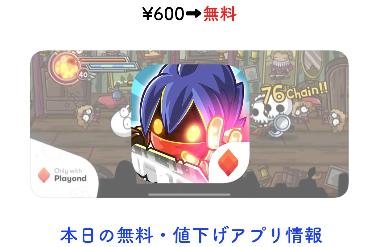 600円→無料、ベルトスクロールアクション「Wonder Blade」など【9/17】セールアプリ情報