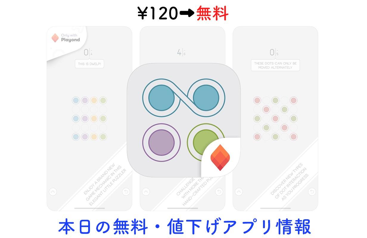 120円→無料、美しいデザインのパズル「Dwelp」など【9/18】セールアプリ情報