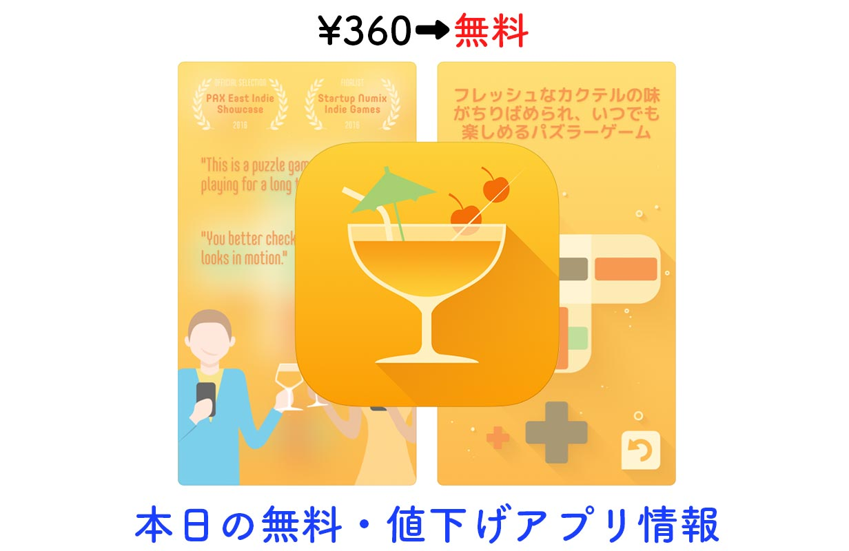 360円→無料、タイルを動かし同じ色の線をつなげるパズル「Open Bar!」など【9/19】セールアプリ情報