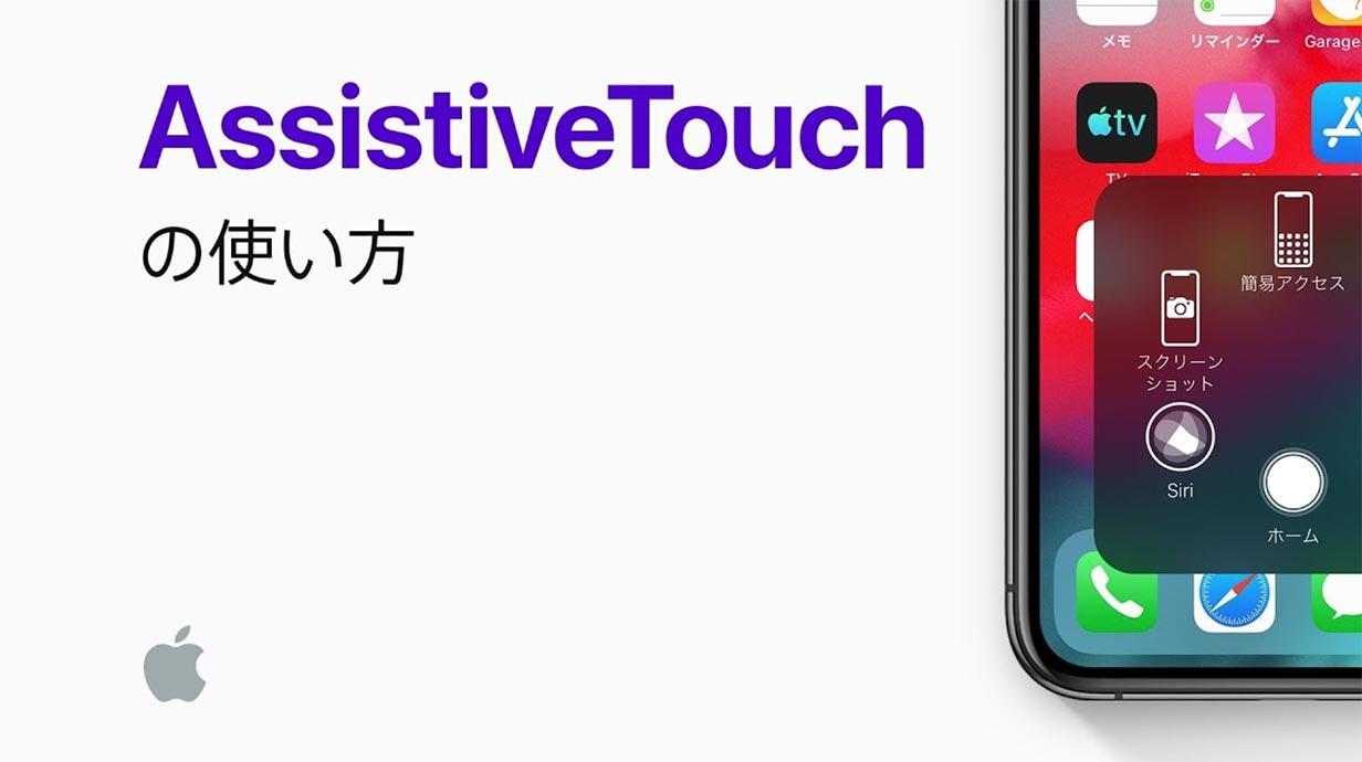 Apple Japan、サポート動画「iPhoneのAssistiveTouchの使い方」と「AirPlayとは?」を公開
