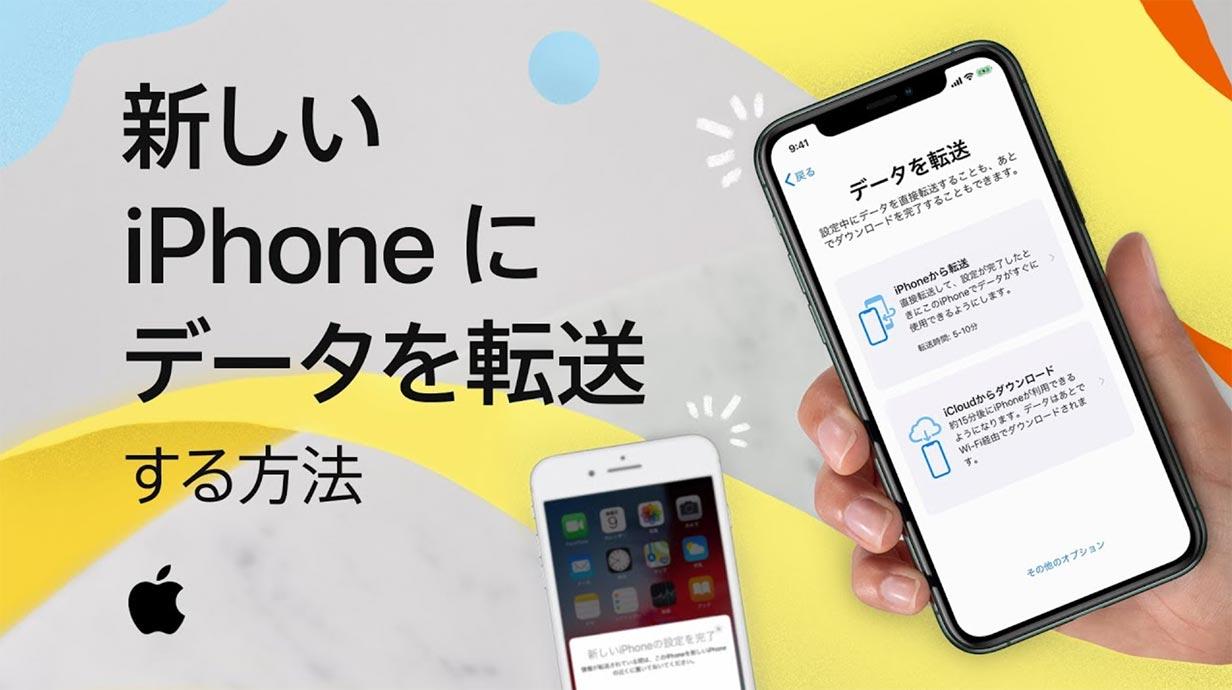 Apple Japan、サポート動画「新しいiPhoneにデータを転送する方法」など2本を公開