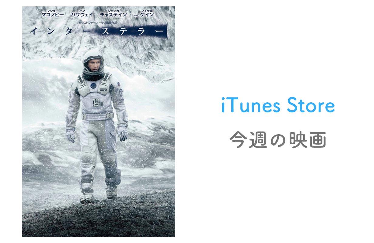 【レンタル100円】iTunes Store、「今週の映画」として「インターステラー」をピックアップ