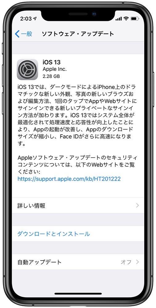 Apple、ダークモードなどを多くの新機能を搭載した「iOS 13」をリリース