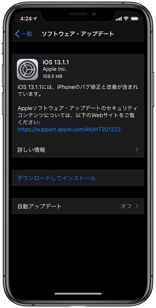 Apple、iPhone向けにいくつかのバグ修正と改善を含んだ「iOS 13.1.1」リリース