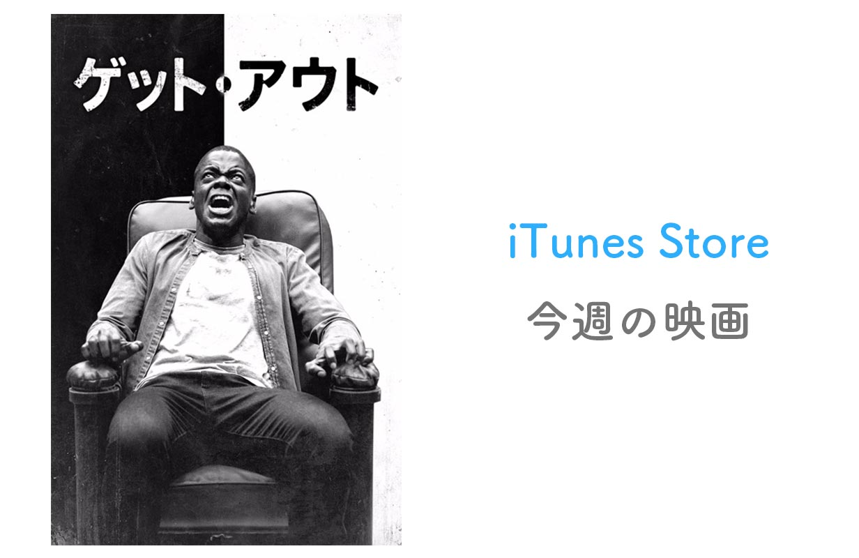 【レンタル100円】iTunes Store、「今週の映画」として「ゲット・アウト」をピックアップ