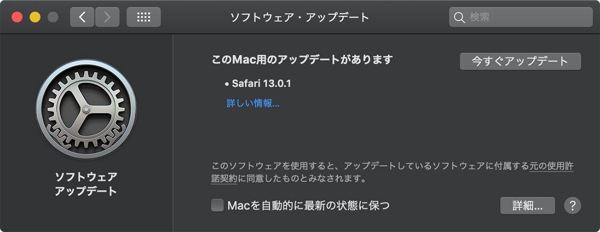 Apple、いくつかの機能を追加したmacOS用「Safari 13.0.1」リリース