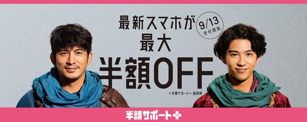 Softbankhangakuplus