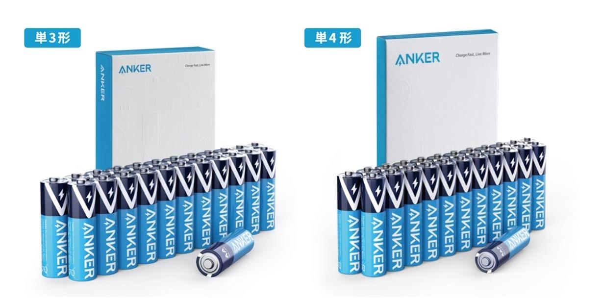 Anker、最大10年間の⻑期保存が可能と⻑寿命なアルカリ乾電池「Ankerアルカリ乾電池 単3形」「Ankerアルカリ乾電池 単4形」の販売開始