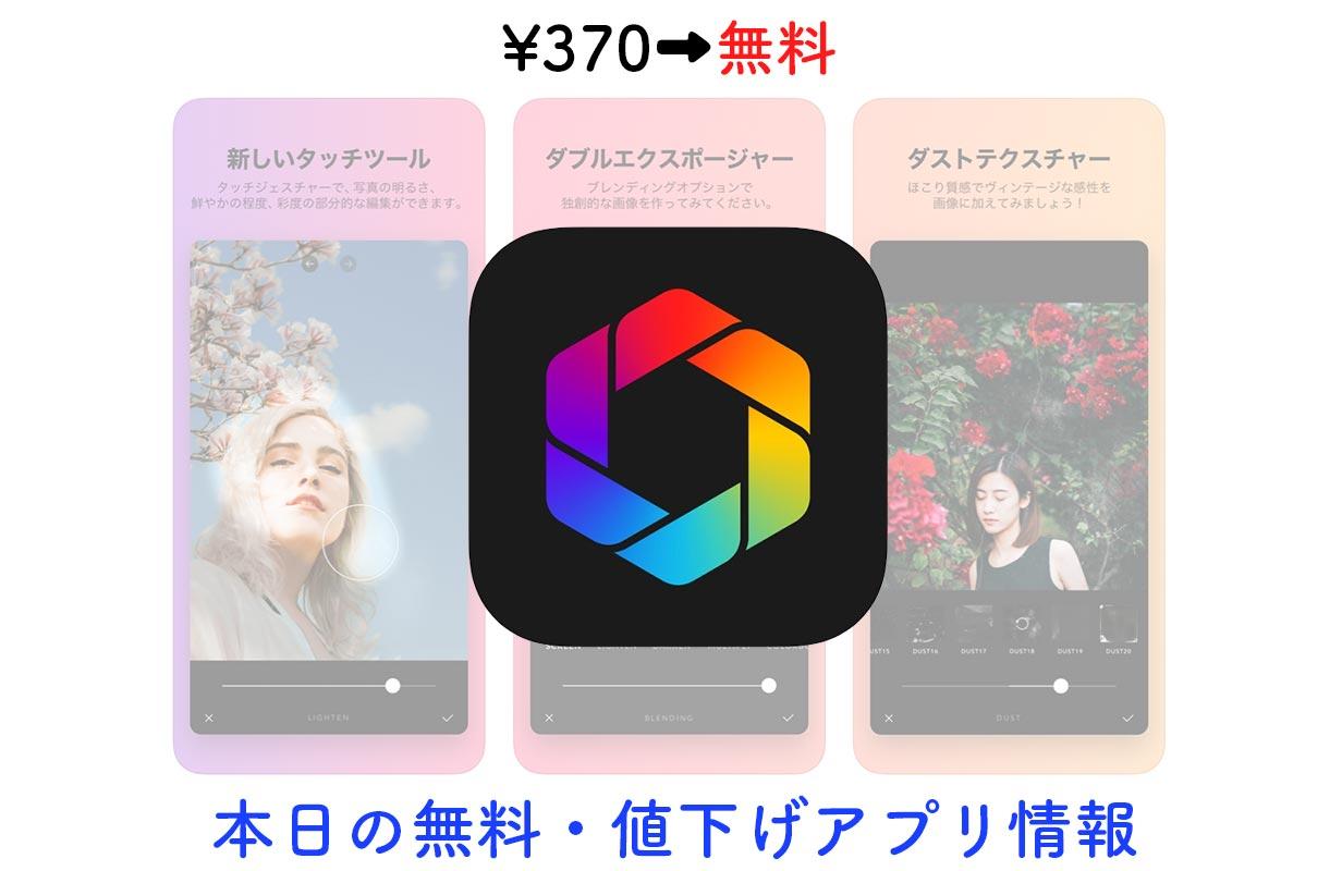 370円→無料、写真編集ツール「Afterlight」など【10/11】セールアプリ情報