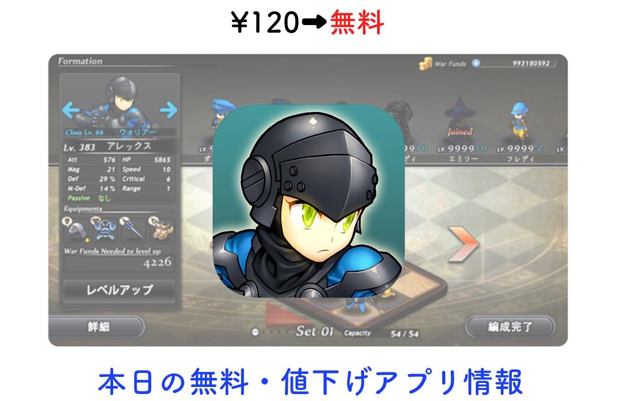 120円→無料、やり込み要素満載のバトルシミュレーションRPG「ミステリーオブフォーチュン2」など【2/15】セールアプリ情報