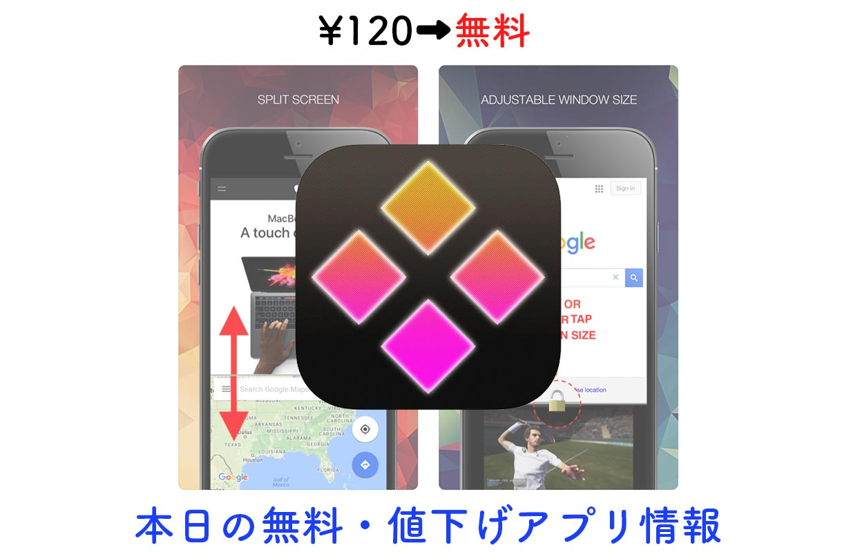 120円→無料、2画面ブラウザアプリ「halfes」など【11/23】セールアプリ情報