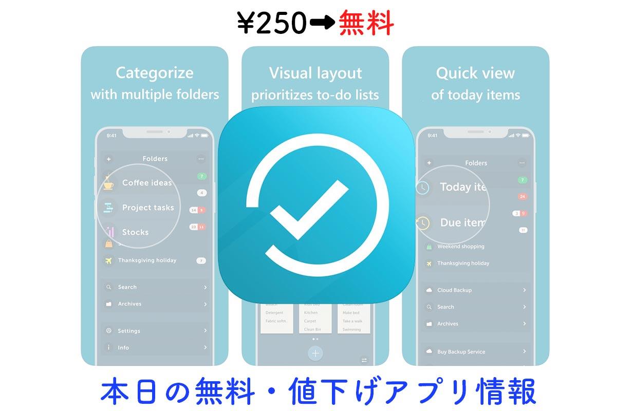 250円→無料、付箋のようなデザインで見やすいTodoアプリ「Orderly」など【10/15】セールアプリ情報