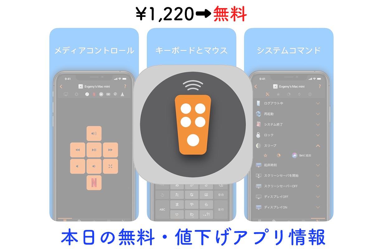1,220円→無料、iPhoneやiPadをMacのリモコンとして使うことのできる「Mac用リモートコントロール」など【10/17】セールアプリ情報