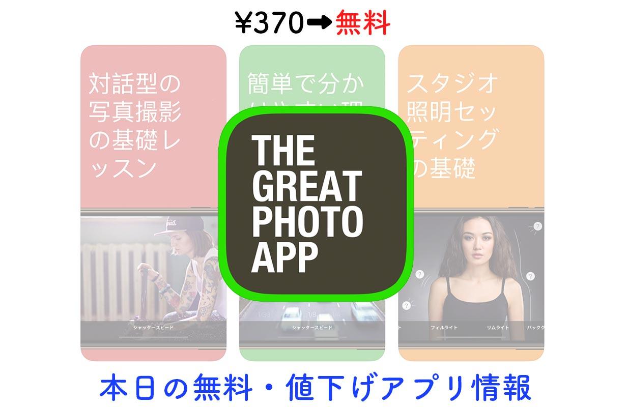 370円→無料、写真の撮り方やテクニックを教えてくれる「The Great Photo App」など【10/18】セールアプリ情報