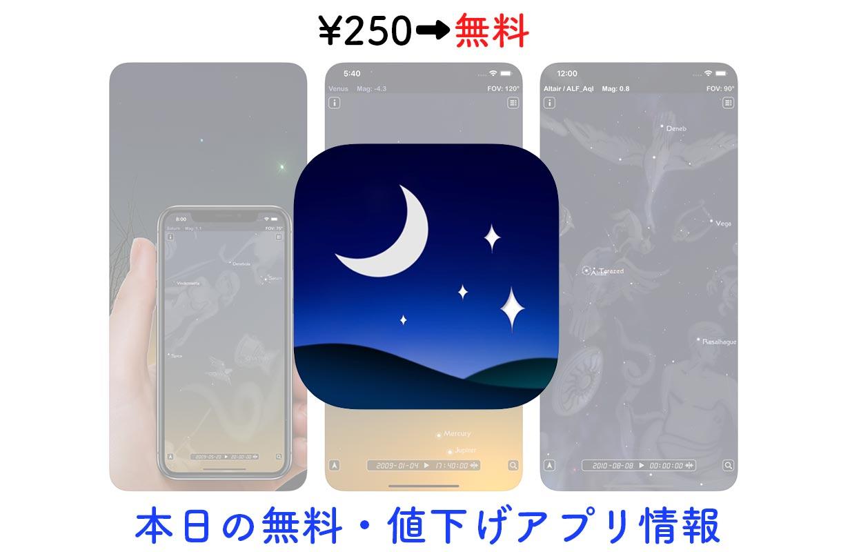 250円→無料、星座早見盤アプリ「Star Rover」など【10/19】セールアプリ情報