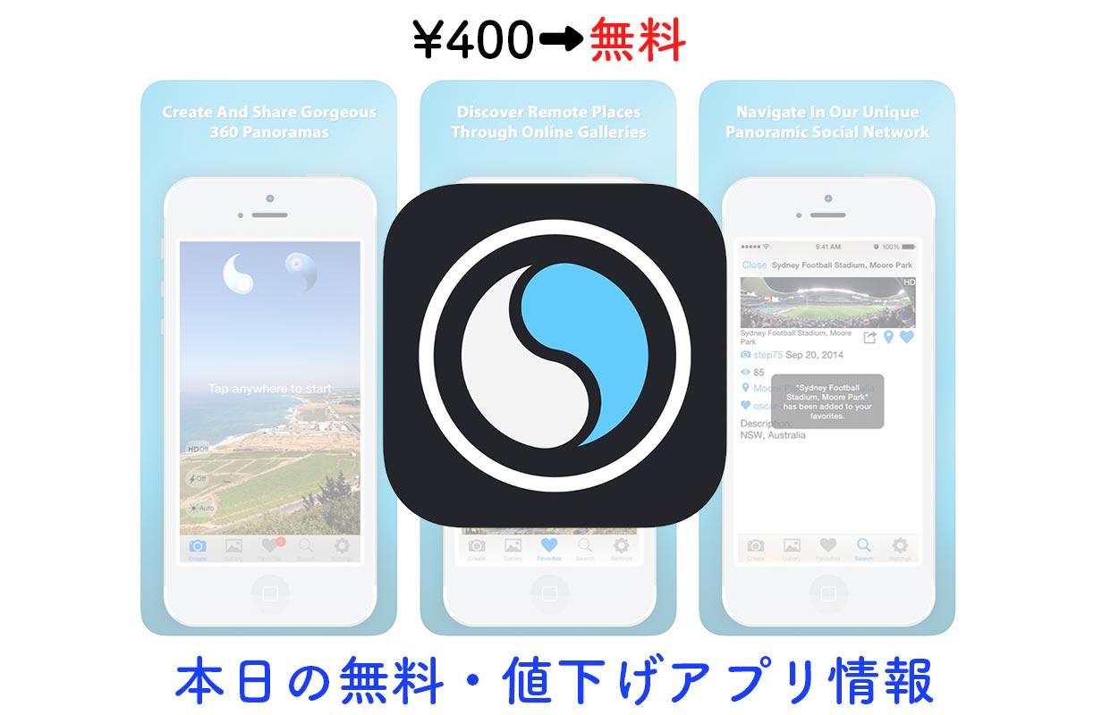 400円→無料、360度フルパノラマ写真を撮れる「DMD Panorama」など【10/20】セールアプリ情報