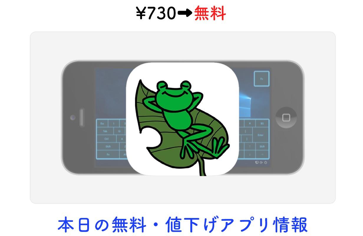 730円→無料、iPhone/iPadでWindowsを操作できるリモートデスクトップ「KeroRemote」など【10/22】セールアプリ情報