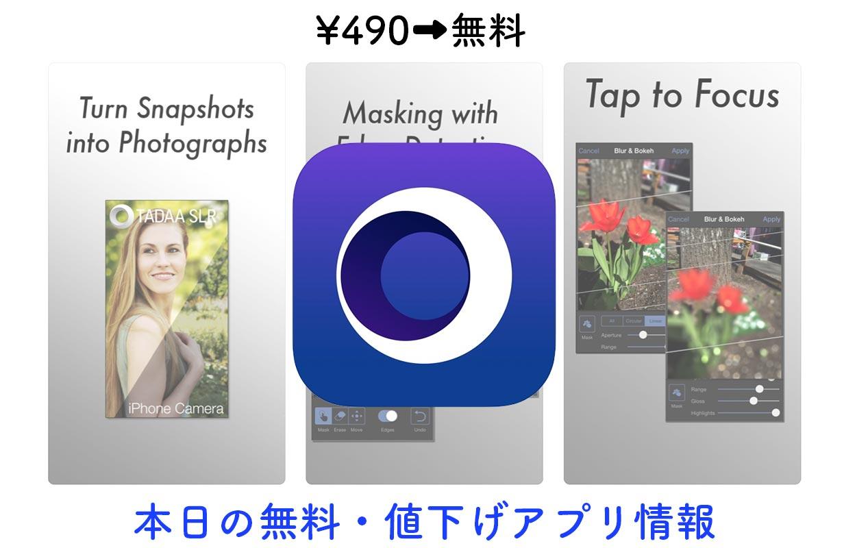 490円→無料、ボケがキレイな写真が作れる「Tadaa SLR」など【10/19】セールアプリ情報