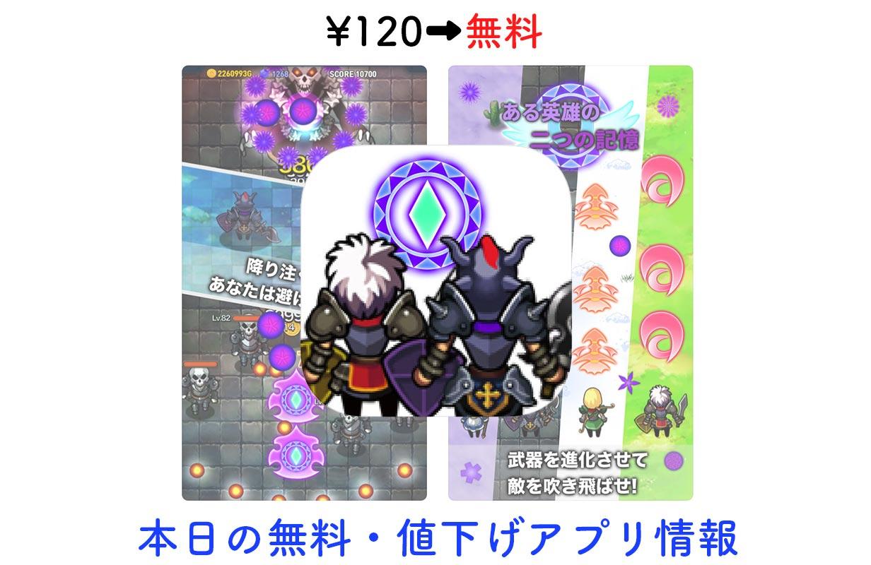 120円→無料、シューティングRPG「ある英雄の二つの記憶」など【1/18】セールアプリ情報