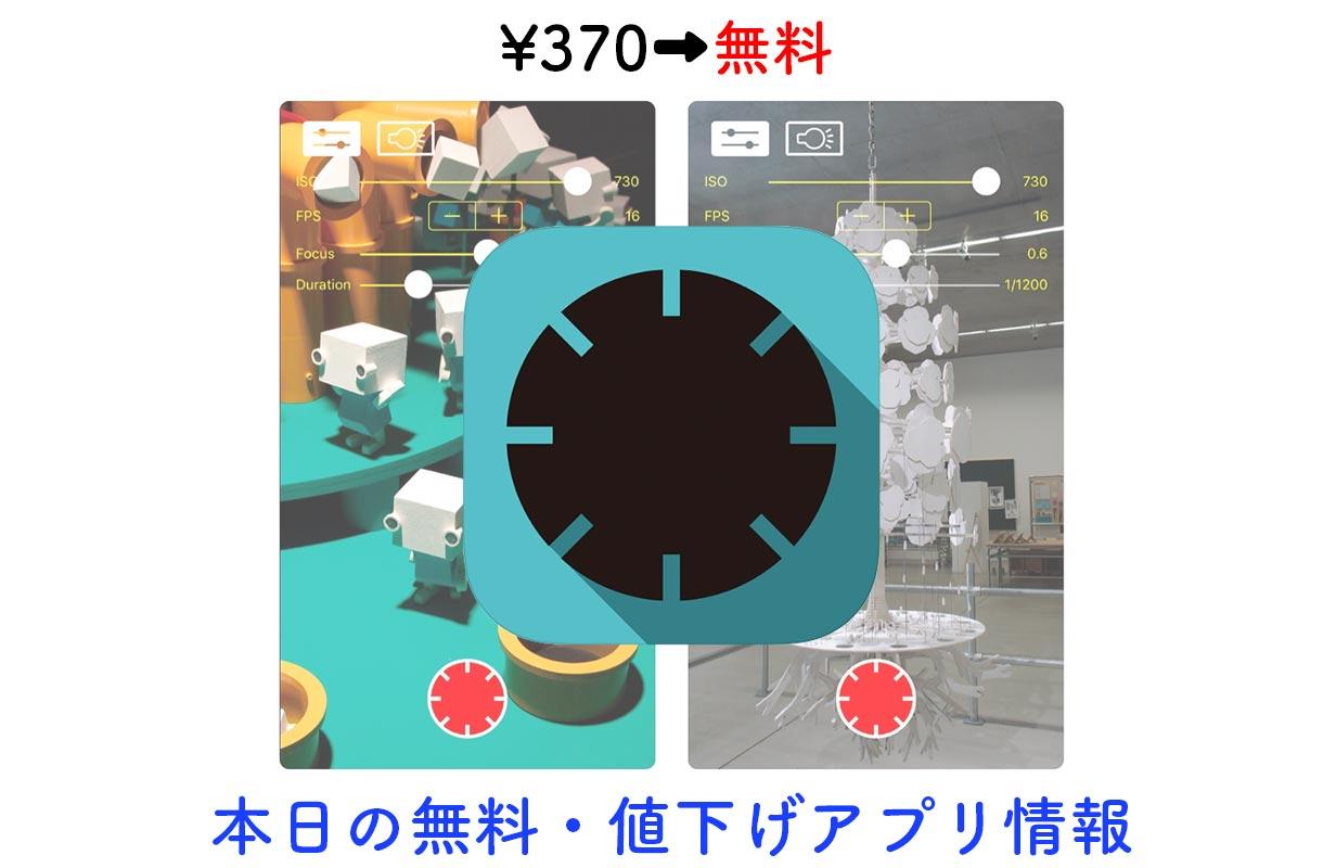 370円→無料、高速運動している物体を連続写真的に見せられるカメラアプリ「StroboScopeApp」など【2/18】セールアプリ情報