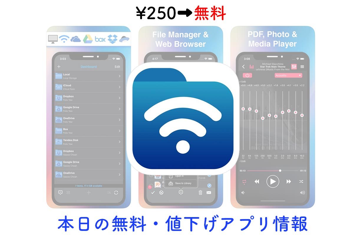 250円→無料、iOSデバイスをフラッシュドライブとして使える「Phone Drive」など【1/15】セールアプリ情報