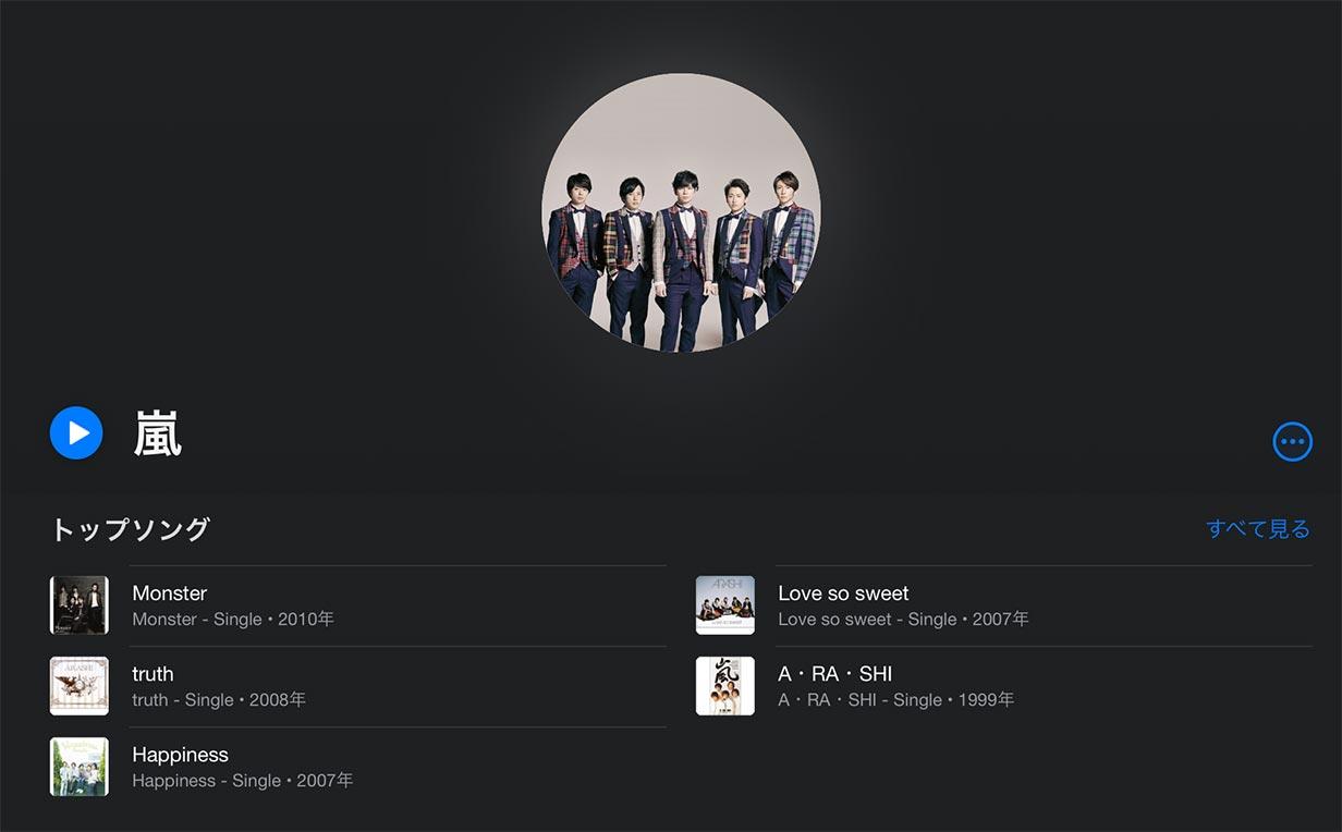 嵐の「A・RA・SHI」「Monster」など一部楽曲がApple Musicに登場、YouTube公式チャンネルも開設しMVも配信開始
