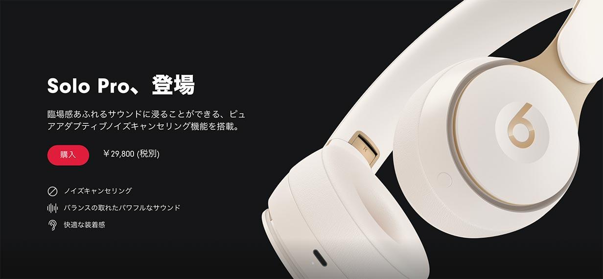 Beats、ノイズキャンセル機能を搭載したヘッドフォン「Solo Pro」を発表